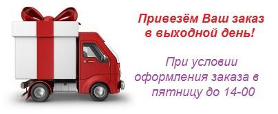 доставка иконка: